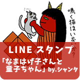 "LINE stamp ""Namahageko san and Doji-chan by. Shantha"""