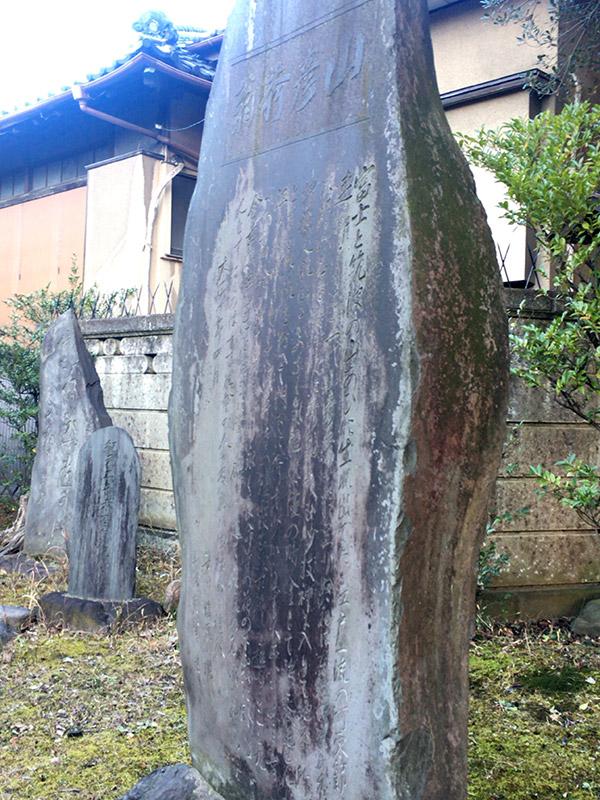 CAT PHOTO:山彦秀翁追悼碑
