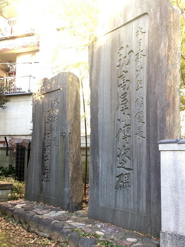 CAT PHOTO:助高屋小伝次追悼碑・澤村訥子自伝碑
