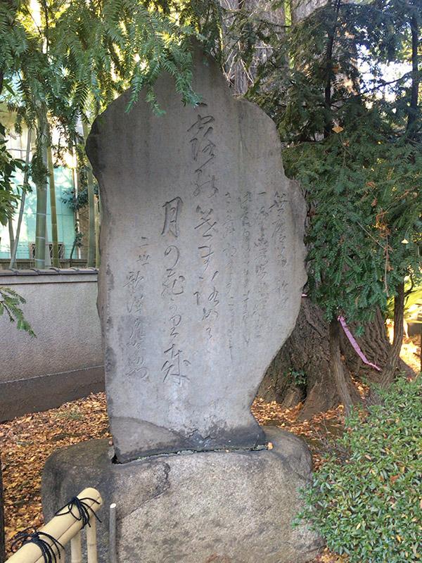 CAT PHOTO:二世歌沢虎右衛門句碑