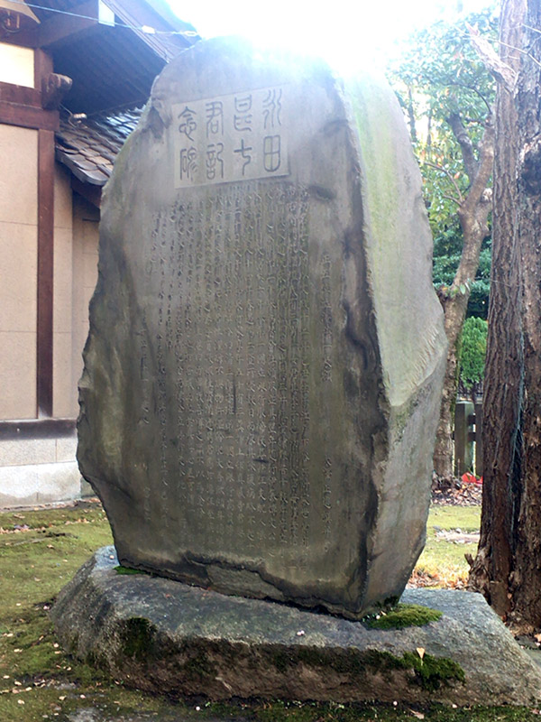 CAT PHOTO:永田甚七記念碑