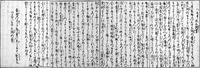 江戸名所記2 八/浅井了意 作(伝)