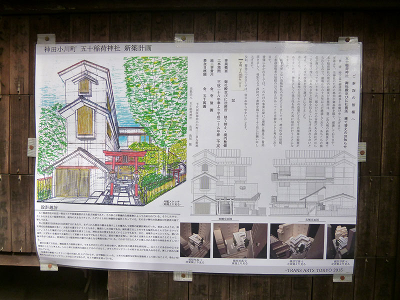 OTHER PHOTO:五十稲荷神社(永寿稲荷大明神)