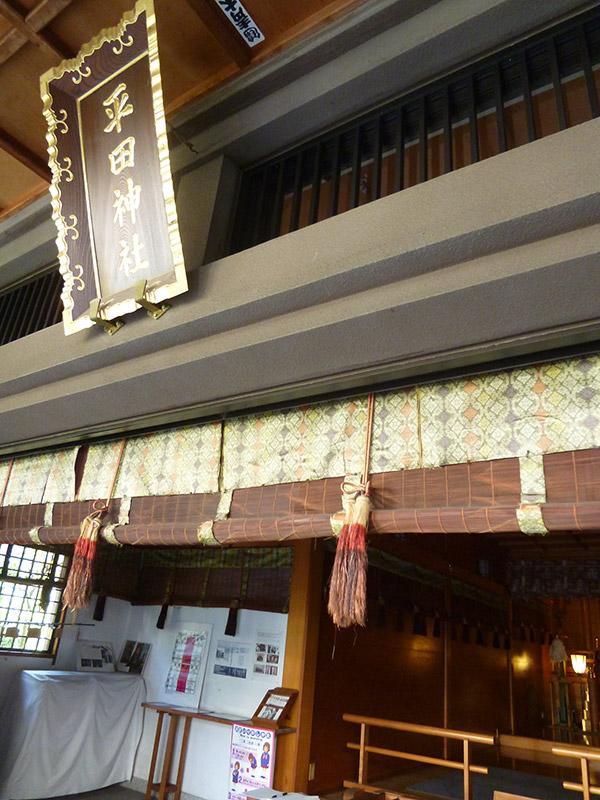OTHER PHOTO:平田神社