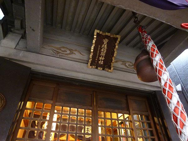 MAIN PHOTO:宝珠稲荷神社