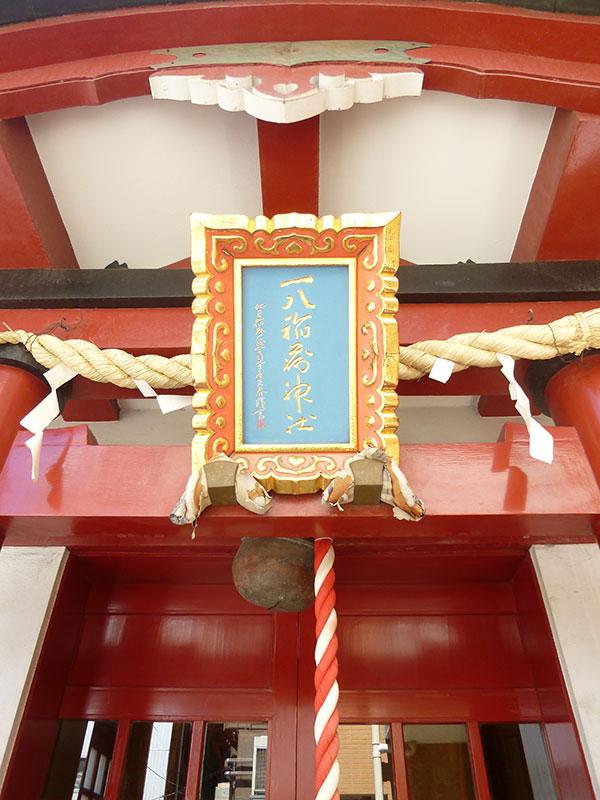 OTHER PHOTO:一八稲荷神社
