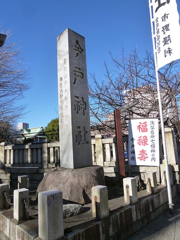 OTHER PHOTO:今戸神社