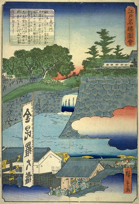 虎の門(江戸名勝図絵)/歌川広重