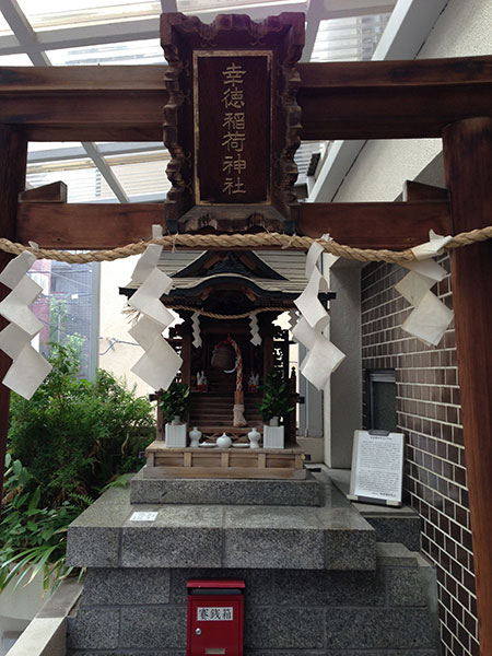 MAIN PHOTO:幸徳稲荷神社
