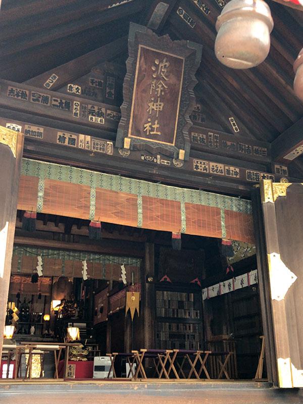 MAIN PHOTO:波除稲荷神社