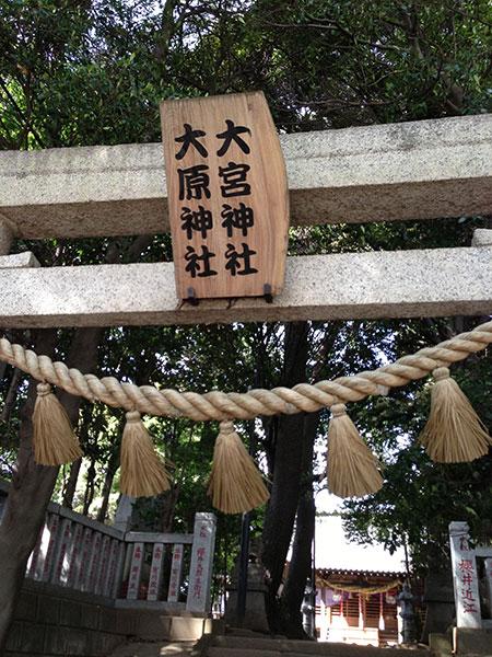 OTHER PHOTO:大原大宮神社