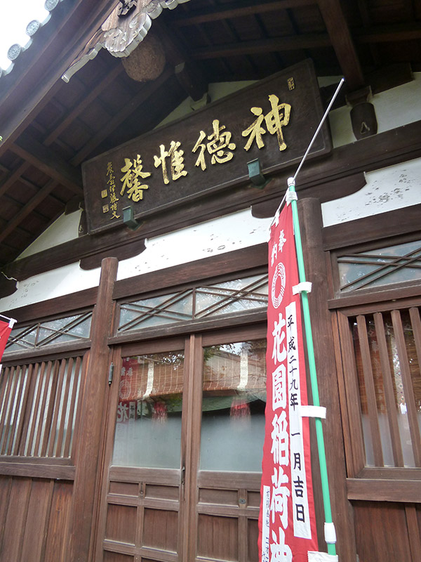 OTHER PHOTO:忍岡稲荷[穴稲荷]