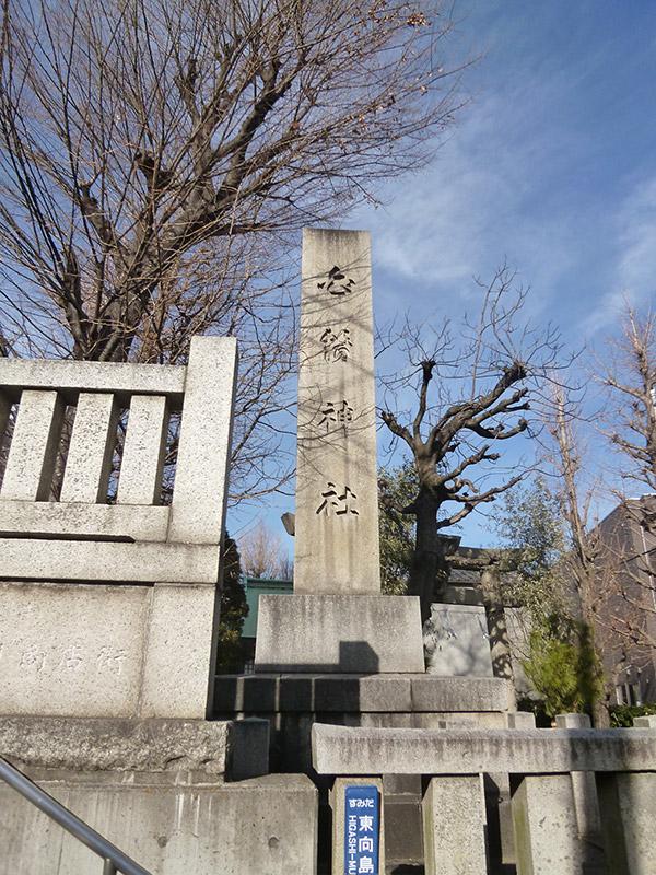 OTHER PHOTO:東向島白鬚神社