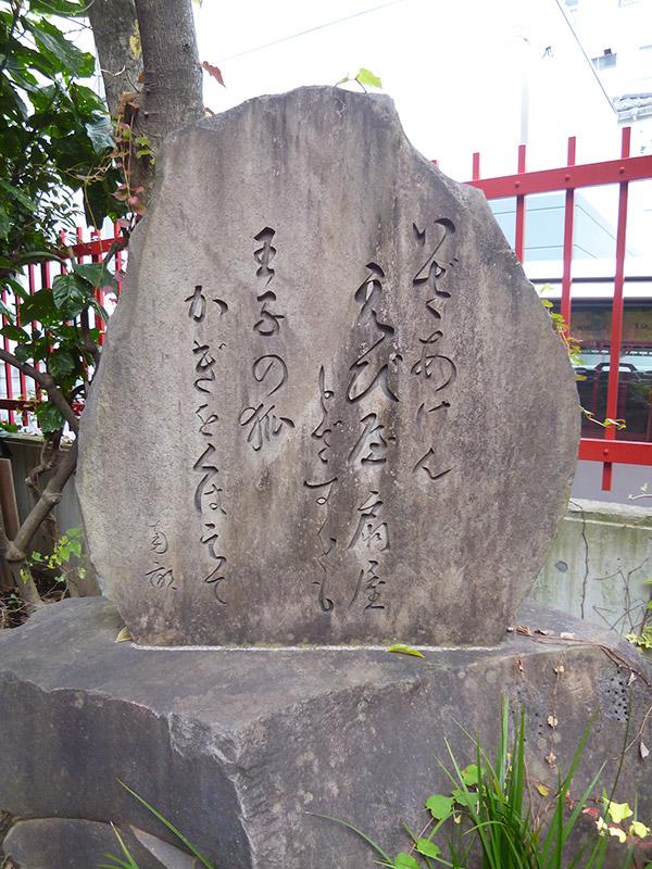 OTHER PHOTO:装束稲荷神社
