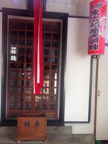 OTHER PHOTO:末広稲荷大明神