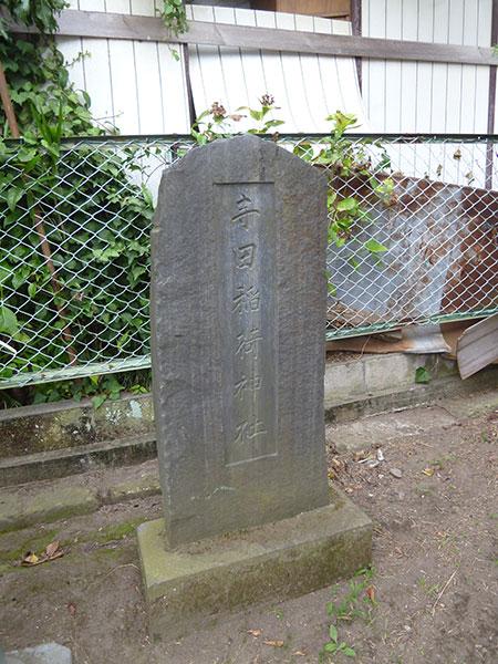 OTHER PHOTO:寺田稲荷神社