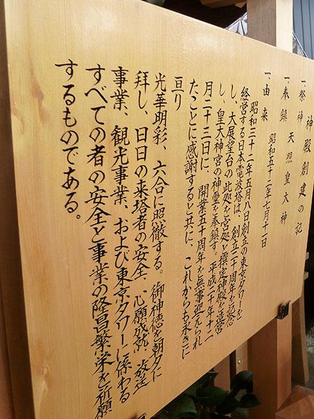 OTHER PHOTO:タワー大神宮