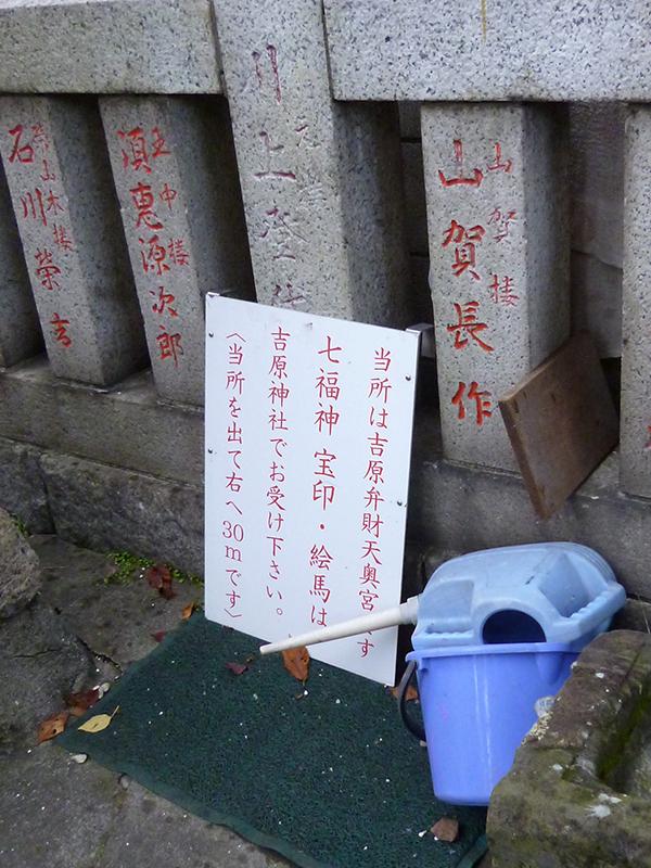 OTHER PHOTO:吉原弁財天本宮