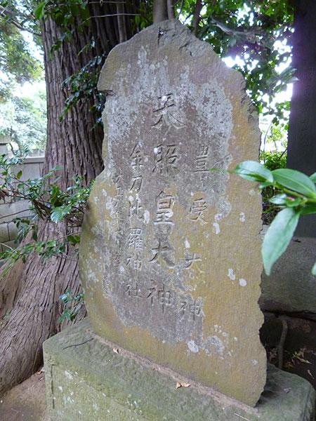 OTHER PHOTO:七百餘所神社